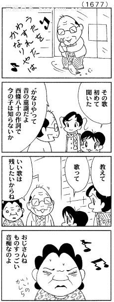 可爱的日本儿歌