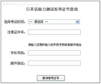 2015年日语能力考准考证打印系统